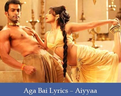 Aga Bai Lyrics