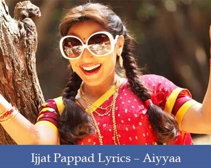 Ijjat Pappad (what to do) Lyrics
