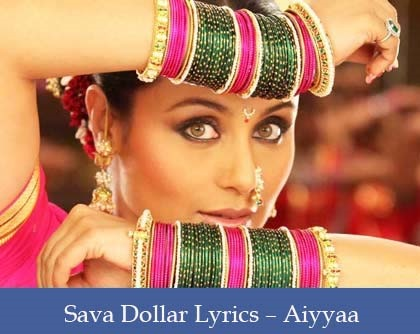 Sava Dollar Lyrics