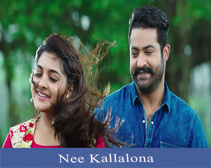 Nee Kallalona Lyrics