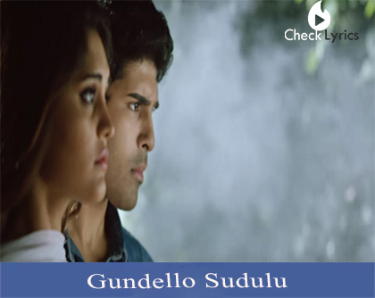 Gundello Sudulu Song Lyrics