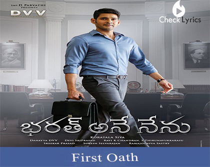 SSMB24_First Oath Lyrics