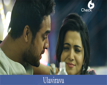 Ulaviravu Lyrics