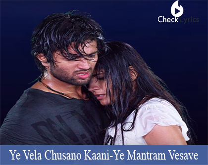 Ye Vela Chusano Kaani Song Lyrics