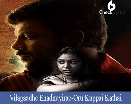 Vilagaadhe Enadhuyirae song lyrics