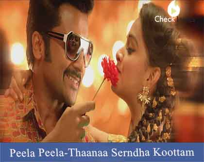 Peela Peela Lyrics