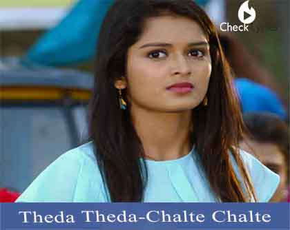Theda Theda Song Lyrics