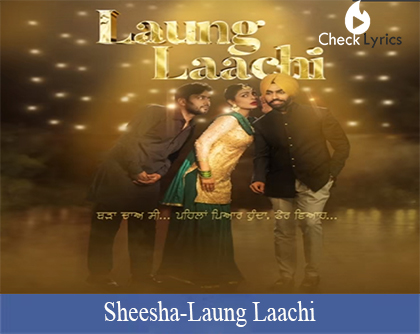Sheesha Lyrics