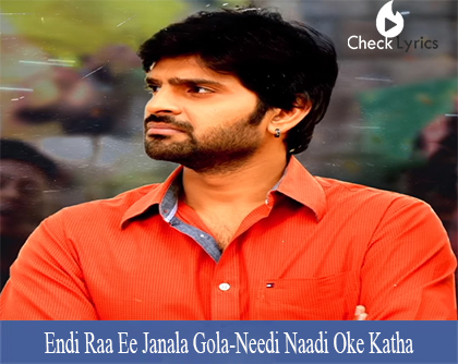 Endi Raa Ee Janala Gola Song Lyrics-Needi Naadi Oke Katha