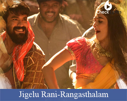 Jigelu Rani Song Lyrics