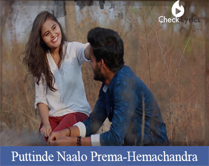 Puttinde Naalo Prema Song Lyrics | Hemachandra