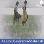 Aagipo Baalyama Song Lyrics