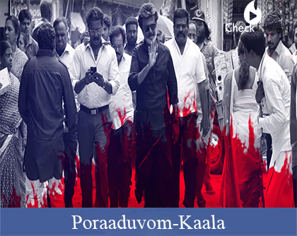 Poraaduvom Lyrics | Rajinikanth