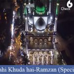 Wahi khuda hai Lyrics