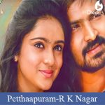 Petthaapuram Lyrics