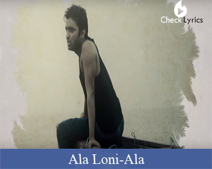 Ala Loni Song Lyrics
