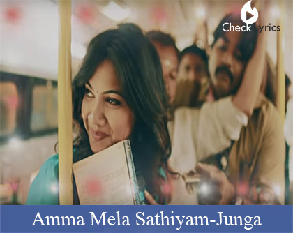 Amma Mela Sathiyam Lyrics
