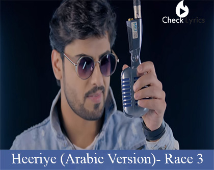Heeriye هيرييه Lyrics (Arabic Version)