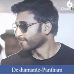 Deshamante Song Lyrics