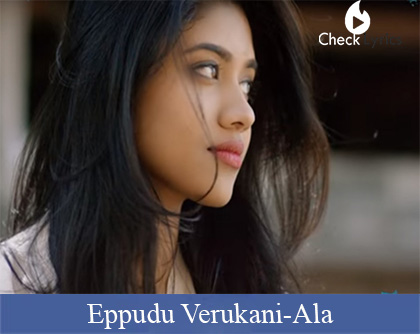 Eppudu Verukani Song Lyrics