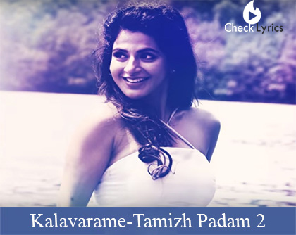 Kalavarame Lyrics
