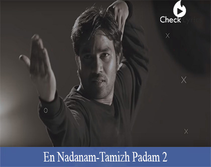 En Nadanam Lyrics
