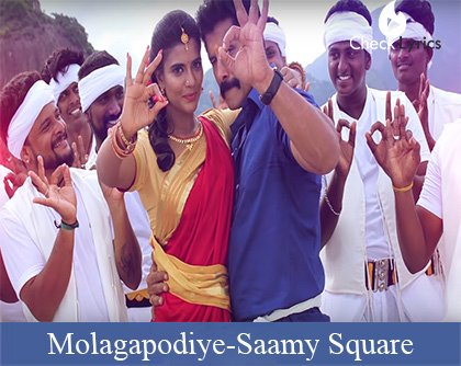 Molagapodiye  Lyrics