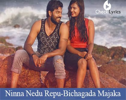 Ninna Nedu Repu Song Lyrics