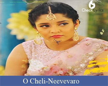 O Cheli Song Lyrics