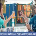 Mounam Maatathoti Song Lyrics