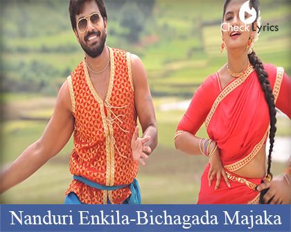 Nanduri Enkila Song Lyrics