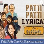 Patti Patti Song Lyrics