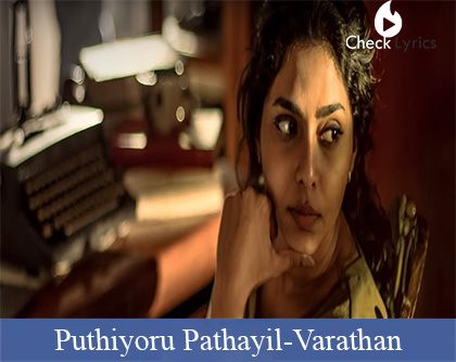 Puthiyoru Pathayil Lyrics