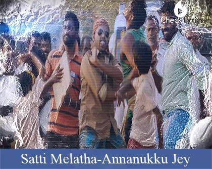 Satti Melatha Lyrics
