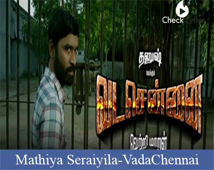 Mathiya Seraiyila Lyrics