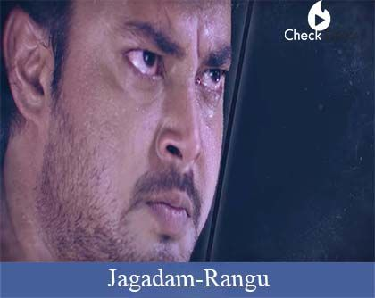 Jagadam Song Lyrics