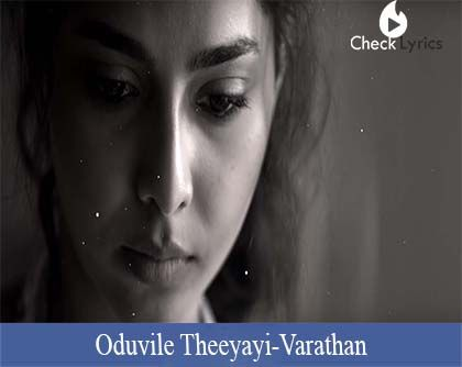 Oduvile Theeyayi Lyrics
