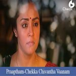 Praaptham Lyrics
