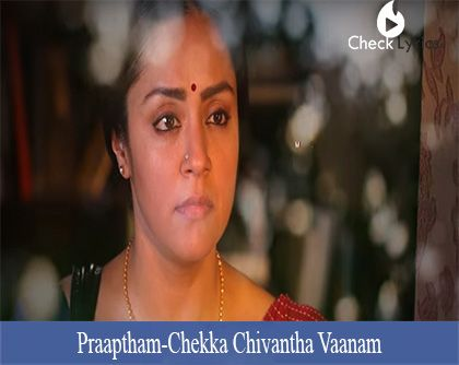 Praaptham Song Lyrics