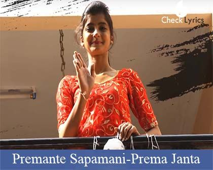 Premante Sapamani Song Lyrics
