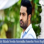 Reddy Ikkada Soodu Lyrics