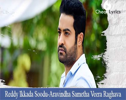 Reddy Ikkada Soodu Song Lyrics