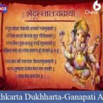 Sukhkarta Dukhharta Lyrics | Ganapati Aarti | English | Marathi | Hindi