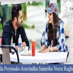 Yeda Poyinado Lyrics