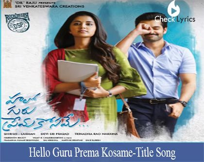 Hello Guru Prema Kosame Song Lyrics