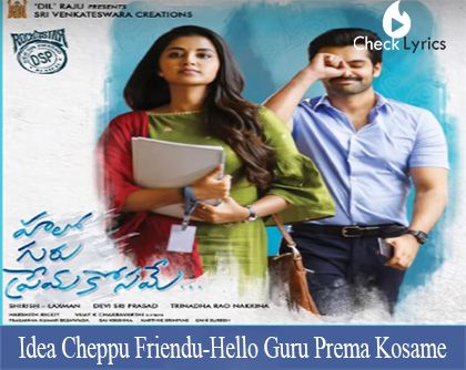 Idea Cheppu Friendu Song Lyrics