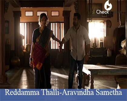 Reddamma Thalli Song Lyrics