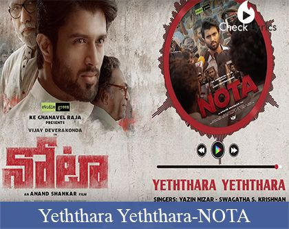 Yeththara Yeththara Song Lyrics