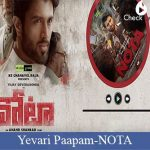 Yevari Paapam Lyrics