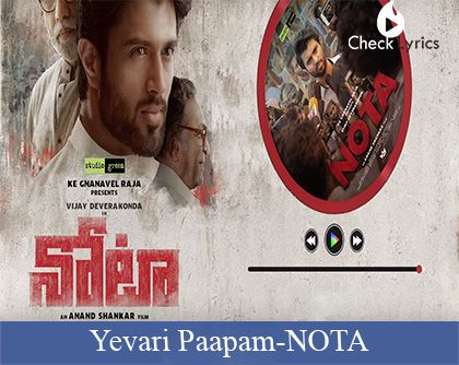 Yevari Paapam Song Lyrics